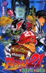 couverture, jaquette Eye Shield 21 13  (Shueisha)