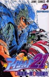 couverture, jaquette Eye Shield 21 14  (Shueisha)
