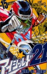 couverture, jaquette Eye Shield 21 15  (Shueisha)