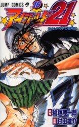 couverture, jaquette Eye Shield 21 16  (Shueisha)