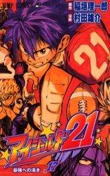 couverture, jaquette Eye Shield 21 17  (Shueisha)