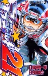 couverture, jaquette Eye Shield 21 19  (Shueisha)