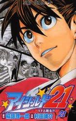 couverture, jaquette Eye Shield 21 21  (Shueisha)
