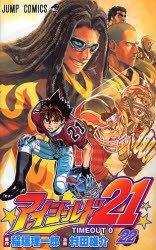 couverture, jaquette Eye Shield 21 22  (Shueisha) Manga
