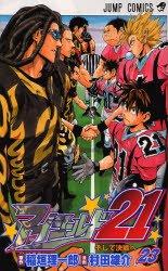 couverture, jaquette Eye Shield 21 23  (Shueisha)