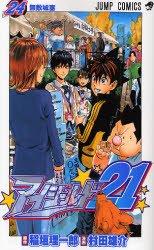 couverture, jaquette Eye Shield 21 24  (Shueisha)