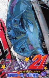 couverture, jaquette Eye Shield 21 25  (Shueisha)