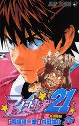 couverture, jaquette Eye Shield 21 26  (Shueisha) Manga