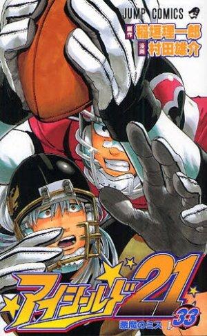 couverture, jaquette Eye Shield 21 33  (Shueisha) Manga