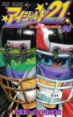couverture, jaquette Eye Shield 21 34  (Shueisha)