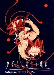 Higurashi no Naku Koro Ni - saison 1 édition INTEGRALE