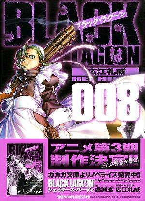 couverture, jaquette Black Lagoon 8  (Shogakukan)