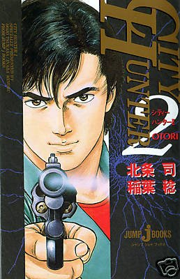 City hunter jump jbooks édition JUMP J BOOK