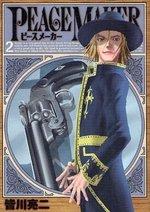 couverture, jaquette PeaceMaker 2  (Shueisha)