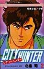 couverture, jaquette City Hunter 2  (Shueisha)