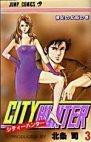 couverture, jaquette City Hunter 3  (Shueisha)
