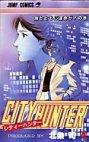 couverture, jaquette City Hunter 4  (Shueisha) Manga