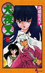 couverture, jaquette Inu Yasha 8  (Shogakukan)