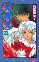 couverture, jaquette Inu Yasha 23  (Shogakukan)