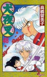 couverture, jaquette Inu Yasha 48  (Shogakukan)