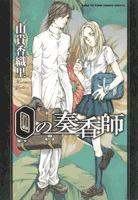 couverture, jaquette Le Parfum  JAPON (Hakusensha)