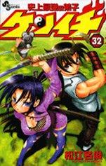 Kenichi - Le Disciple Ultime 32