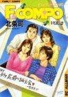 couverture, jaquette F.Compo 2  (Shueisha)