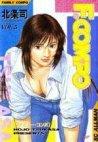 couverture, jaquette F.Compo 5  (Shueisha)