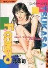 couverture, jaquette F.Compo 8  (Shueisha)