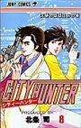 couverture, jaquette City Hunter 8  (Shueisha)