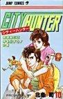 couverture, jaquette City Hunter 10  (Shueisha)