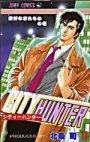 couverture, jaquette City Hunter 11  (Shueisha)