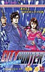 couverture, jaquette City Hunter 13  (Shueisha)