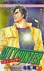 couverture, jaquette City Hunter 15  (Shueisha)