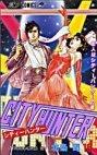 couverture, jaquette City Hunter 16  (Shueisha) Manga