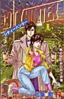 couverture, jaquette City Hunter 17  (Shueisha)