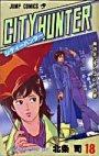 couverture, jaquette City Hunter 18  (Shueisha)
