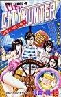 couverture, jaquette City Hunter 19  (Shueisha)