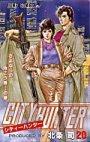couverture, jaquette City Hunter 20  (Shueisha)