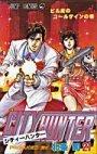 couverture, jaquette City Hunter 21  (Shueisha)