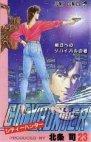 couverture, jaquette City Hunter 23  (Shueisha)
