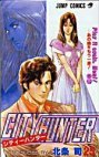 couverture, jaquette City Hunter 25  (Shueisha)