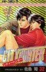 couverture, jaquette City Hunter 32  (Shueisha)