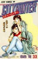 couverture, jaquette City Hunter 33  (Shueisha)