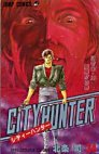 couverture, jaquette City Hunter 34  (Shueisha)