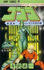 couverture, jaquette Cobra 2  (Shueisha)