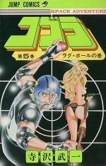 couverture, jaquette Cobra 5  (Shueisha)