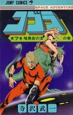 couverture, jaquette Cobra 7  (Shueisha)