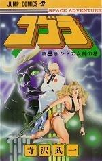 couverture, jaquette Cobra 8  (Shueisha)