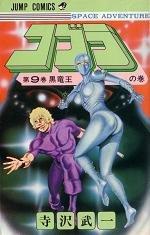couverture, jaquette Cobra 9  (Shueisha)